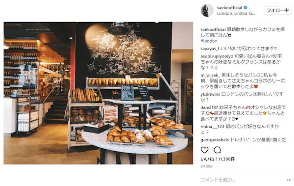 紗栄子、英国での新生活を報告「朝散歩しながらカフェを探して朝ごはん」