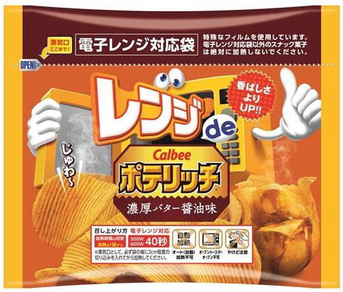 【朗報】カルビー、袋のまま温められる「ポテトチップス」販売へ