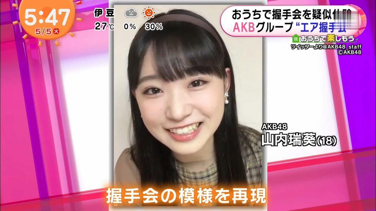 【画像】 めざましテレビに出た美少女女子高生は誰!? 話題騒然wwwwwwwwww