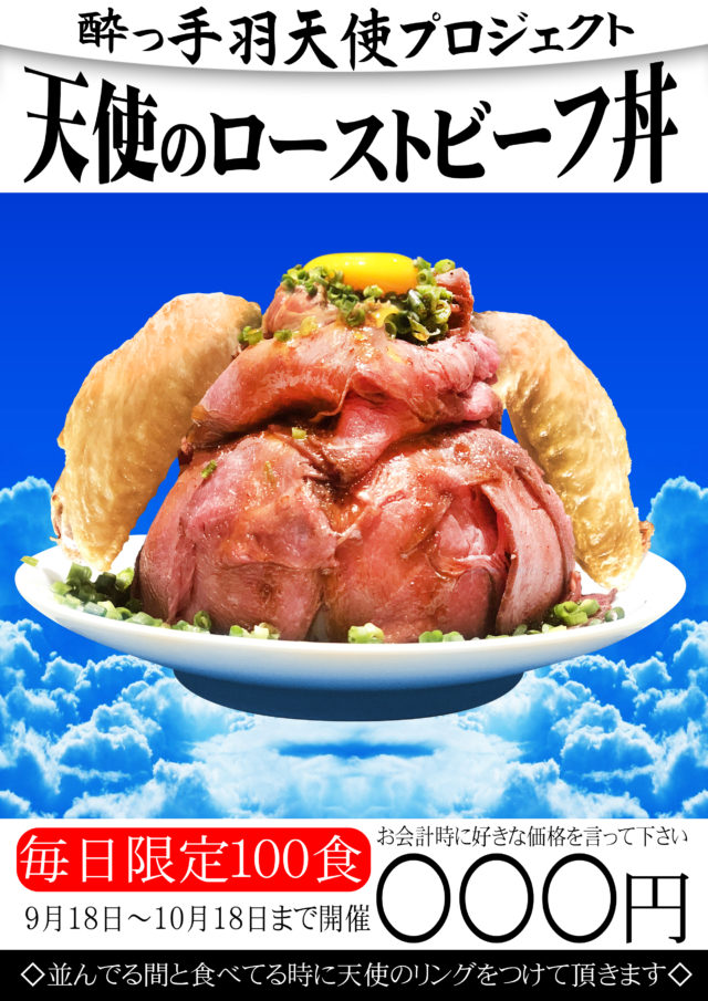 店主「このローストビーフ丼、お客様の言い値で販売いたします!」