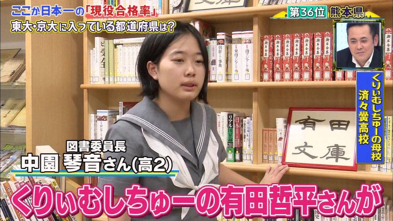 【悲報】くりぃむしちゅーの有田さん母校に本を約310冊寄贈する一方、上田さんは0冊