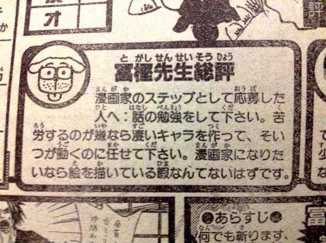 【正論】冨樫義博「漫画家になりたいなら話の勉強をしなさい。絵を描いてる暇はない」