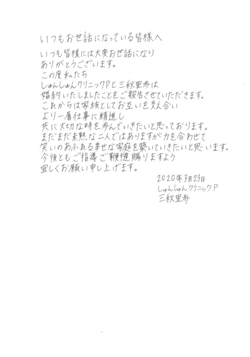 元NMB48三秋里歩(25)、よしもと芸人で医師のしゅんしゅんクリニックPと婚約を発表!