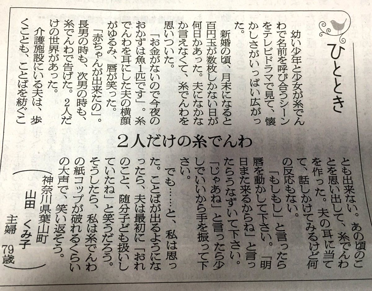 【悲報】79歳のババア、新聞で元気に自分語り