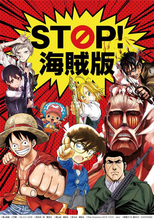 漫画界を代表する8キャラクターが出版社の垣根を超えて集結wwwwwwwwwwwwwwwwww
