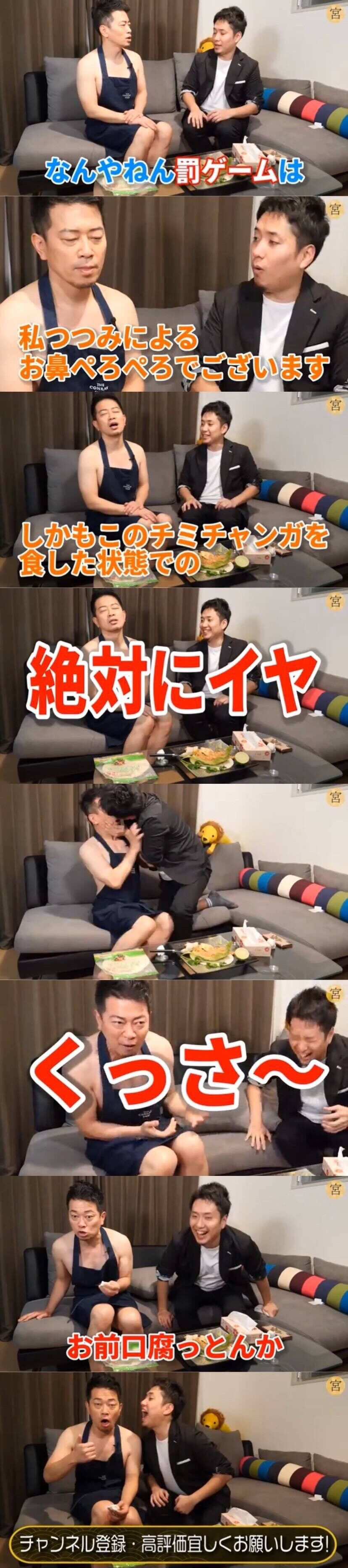 【悲報】宮迫博之さん(49)、裸エプロンにされた上におっさんに鼻をペロペロされる…