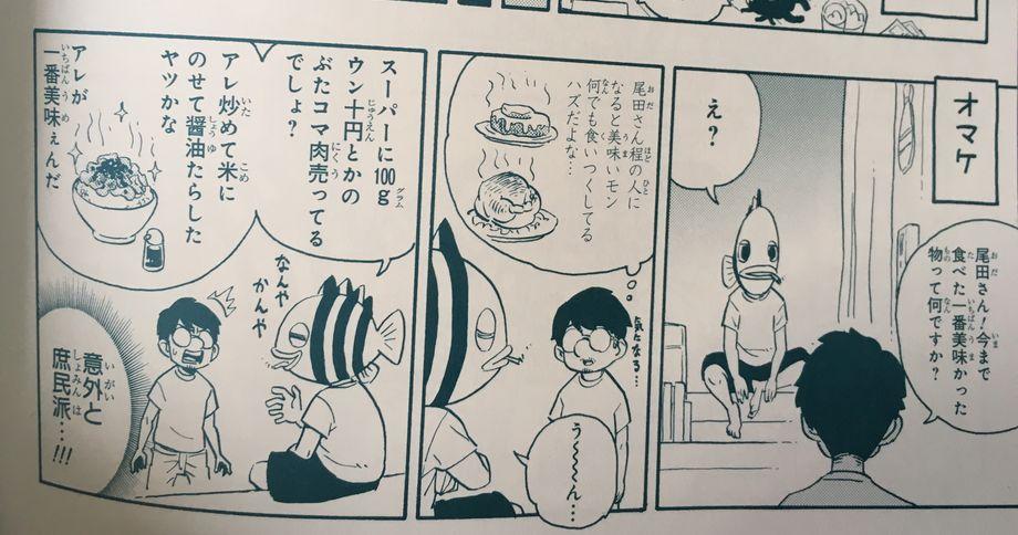 尾田栄一郎が人生で一番美味かった料理がこれかよwwwwwwwwwwwww