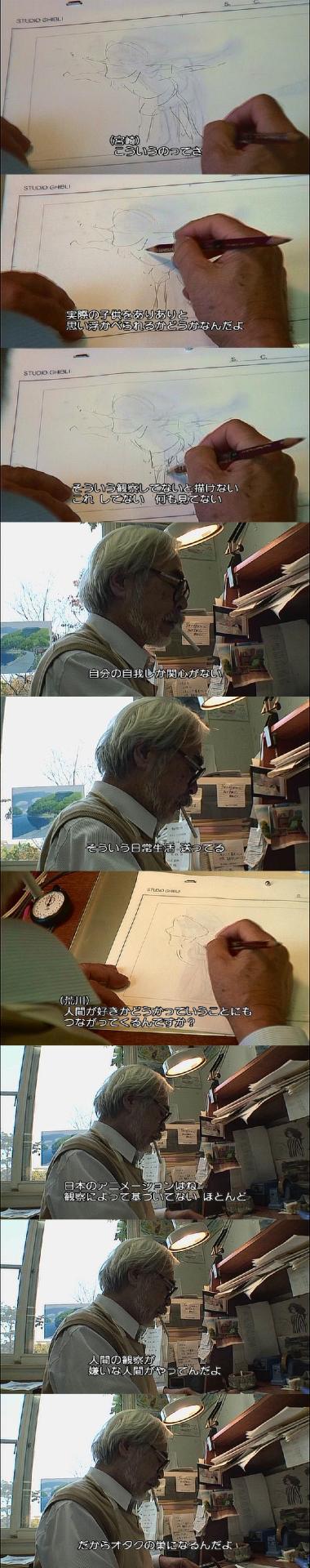 宮崎駿「日本のアニメは人間観察できないやつが作ってる。だからオタクの巣になるんだ」