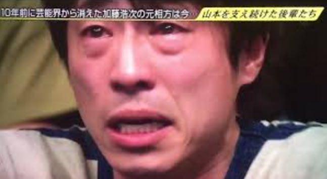 ココリコ遠藤「山さん復活して皆泣いとる、俺も泣かんと…」