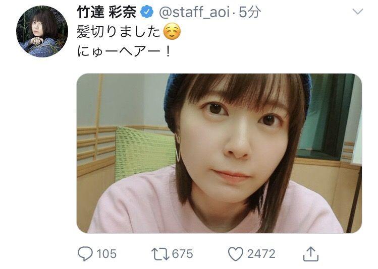 【速報】【画像】竹達彩奈さん、髪を切ってめちゃくちゃ可愛くなる!!!!【朗報】【美人】
