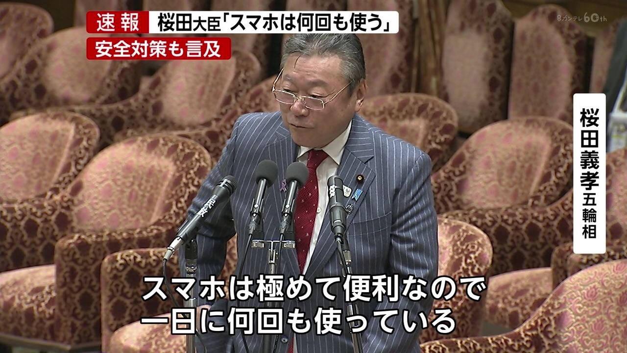 桜田大臣「パソコンは触らんけどスマホは便利だからめっちゃ使ってるで」
