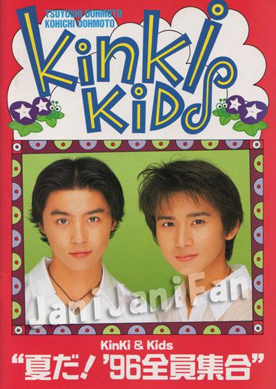 【芸能】KinKi Kidsに「解散説」 原因は堂本剛の病気だけではなく、光一の精神的悩み?