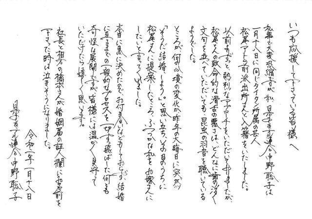 日本エレキテル連合の字が上手すぎて引く