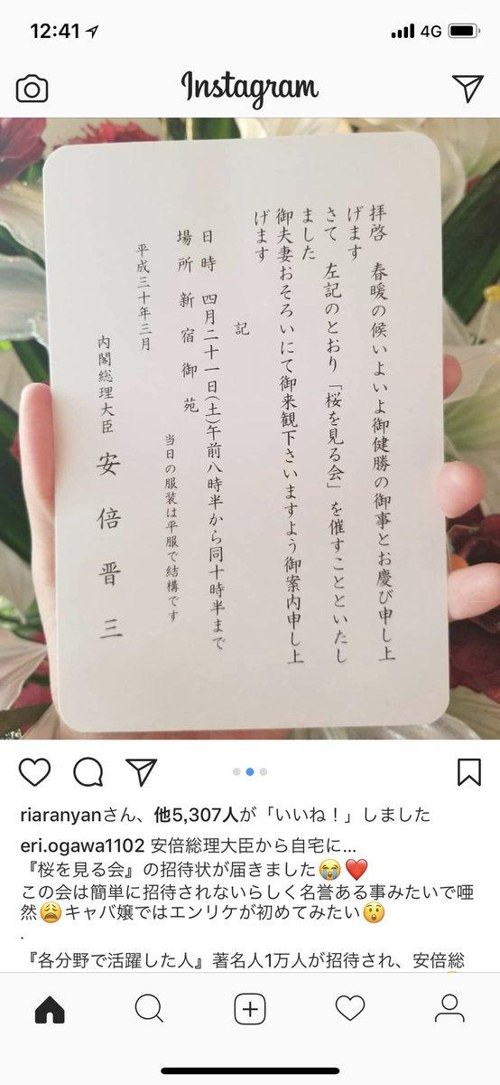 【キャバ嬢】「2日で1億稼ぐ」エンリケこと小川えり、キャバ嬢で初めて「桜を見る会」に招待される