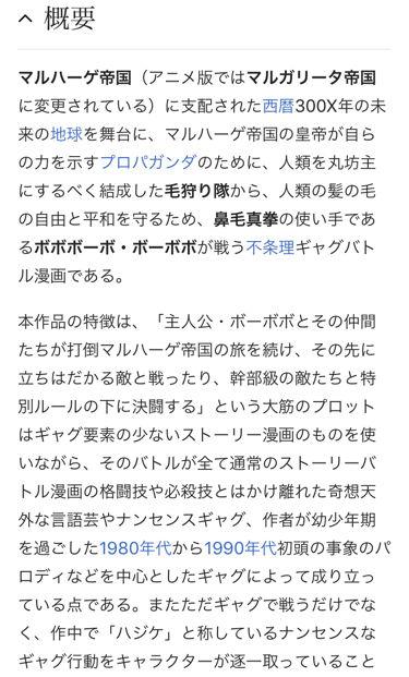 【悲報】中国父さん、アニメ「ボボボーボ・ボーボボ」を規制してしまう