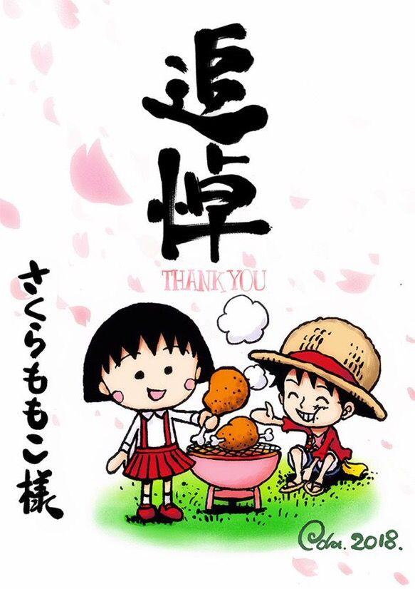 【悲報】尾田栄一郎さん、さくらももこ追悼イラストでも自身のキャラを描いてしまう・・・