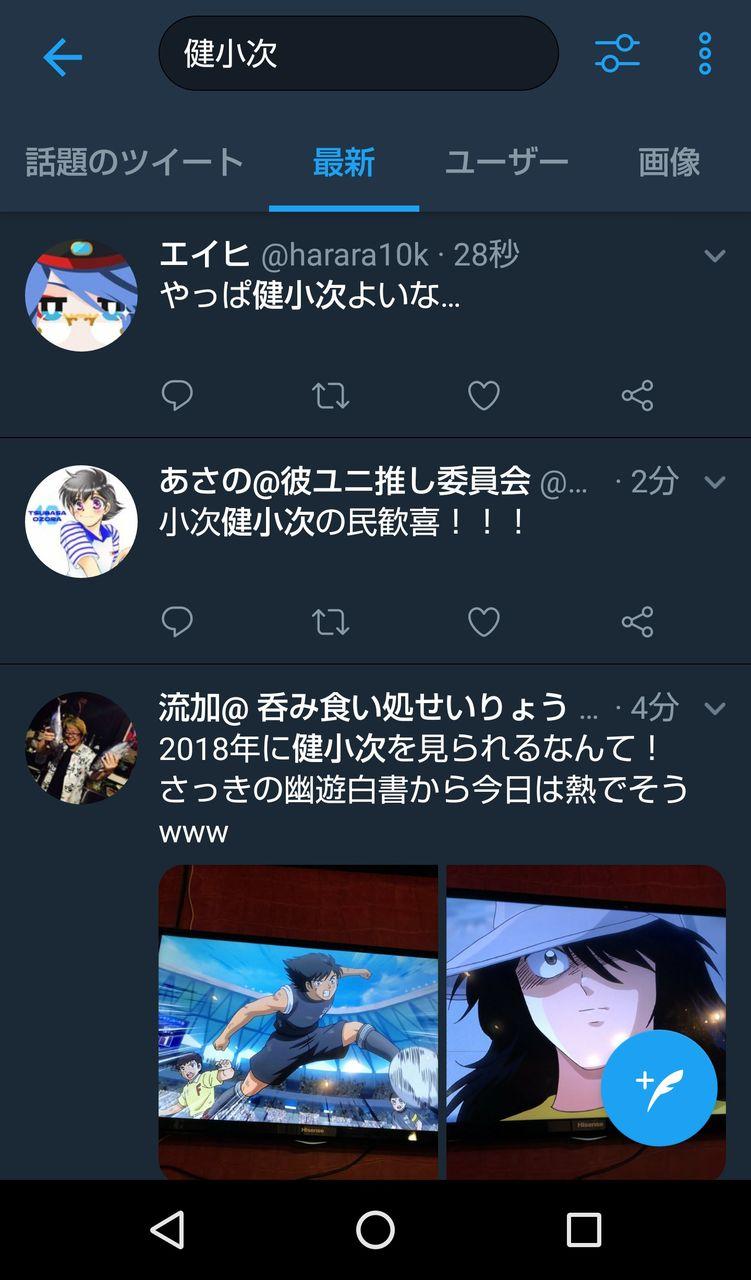 【悲報】キャプテン翼伝説のBLカプ日向×若島津復活でTwitterの腐女子が大歓喜