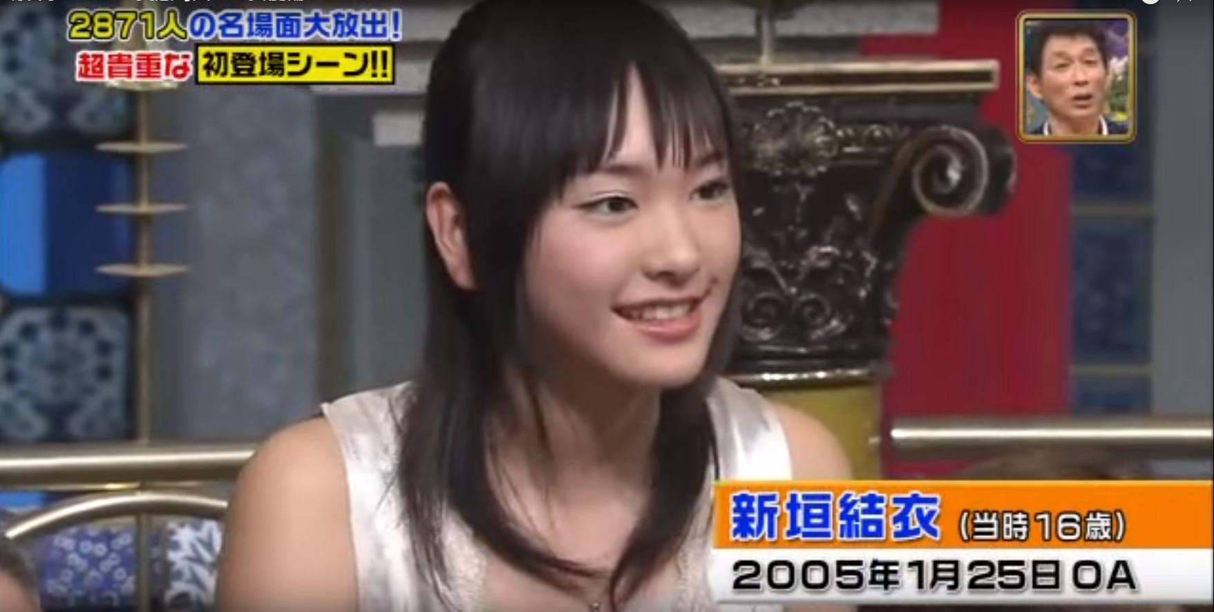 【踊るさんま御殿】16歳の頃の新垣結衣さんの顔がちょっとね・・・