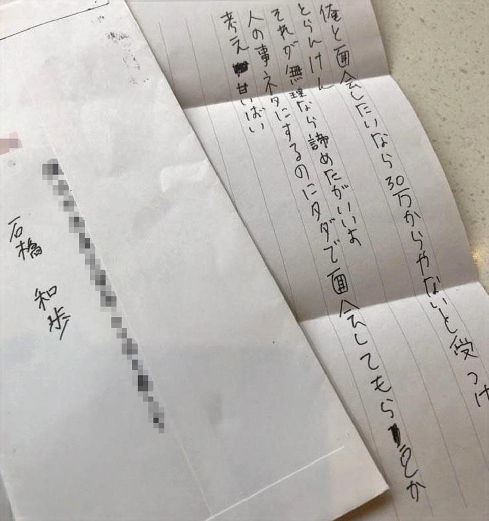 【東名あおり運転】石橋和歩被告「面会なら30万から」とタダでの接見を拒否・・・