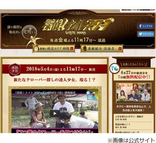 """【テレビ】ナイトスクープ""""乳首恐怖症""""が神回、カトパン涙"""