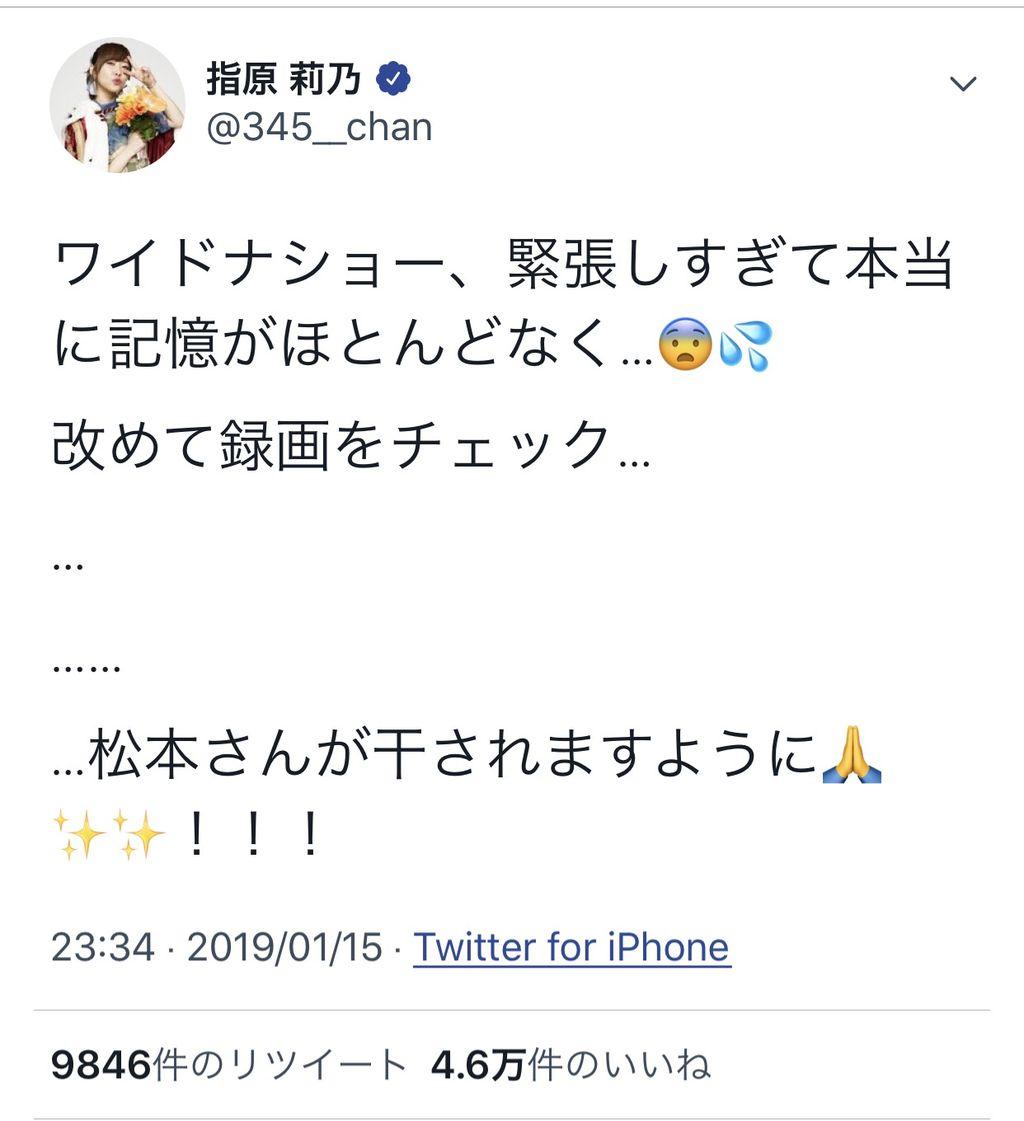 【朗報】ダウンタウン松本人志さん セクハラ発言に対して対応した指原に超おもしろツイートで返事する