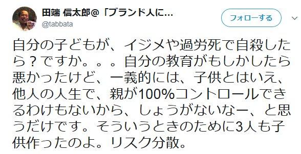 ZOZOTOWN 田端信太郎「過労死は自己責任」「子どもは自殺してもいいように3人作った」でまた炎上