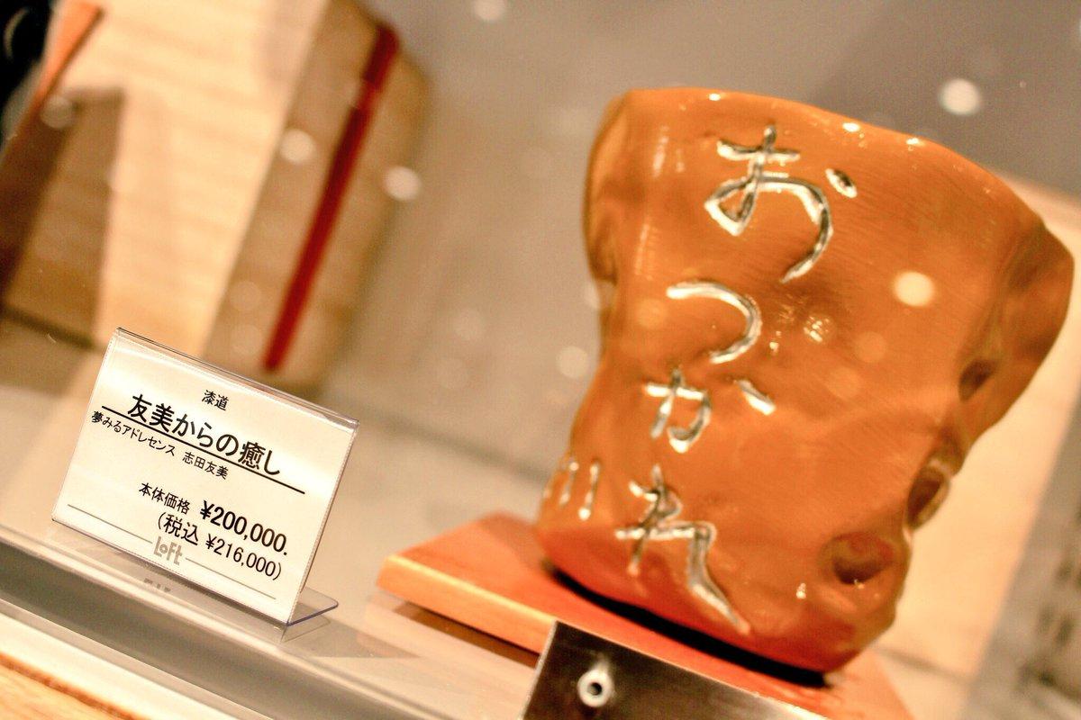 陶芸家「湯呑みコネコネ・・・」→数千円 アイドル「湯呑みコネコネ、はいっ」→20万円