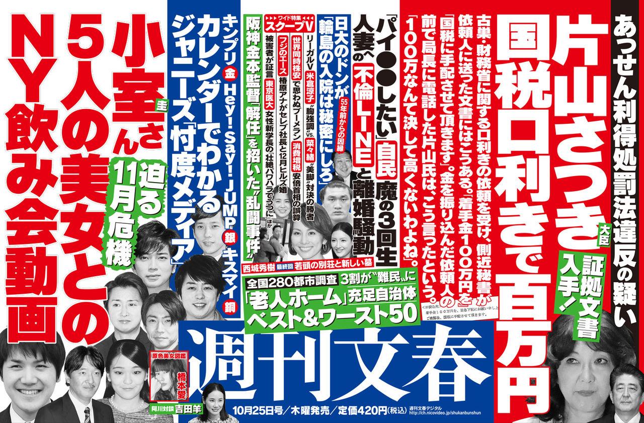 【文春砲】小室圭さん NYで5人の美女との飲み会動画 【迫る11月危機】