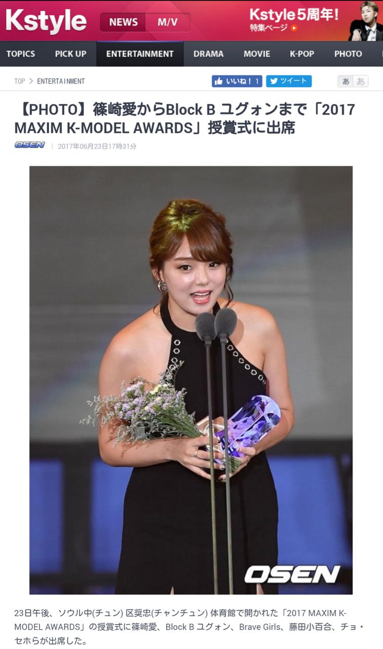 篠崎愛、完全に韓国のアイドルになる
