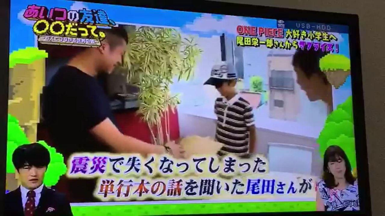 尾田栄一郎さん、被災した子供にワンピース全巻プレゼントする
