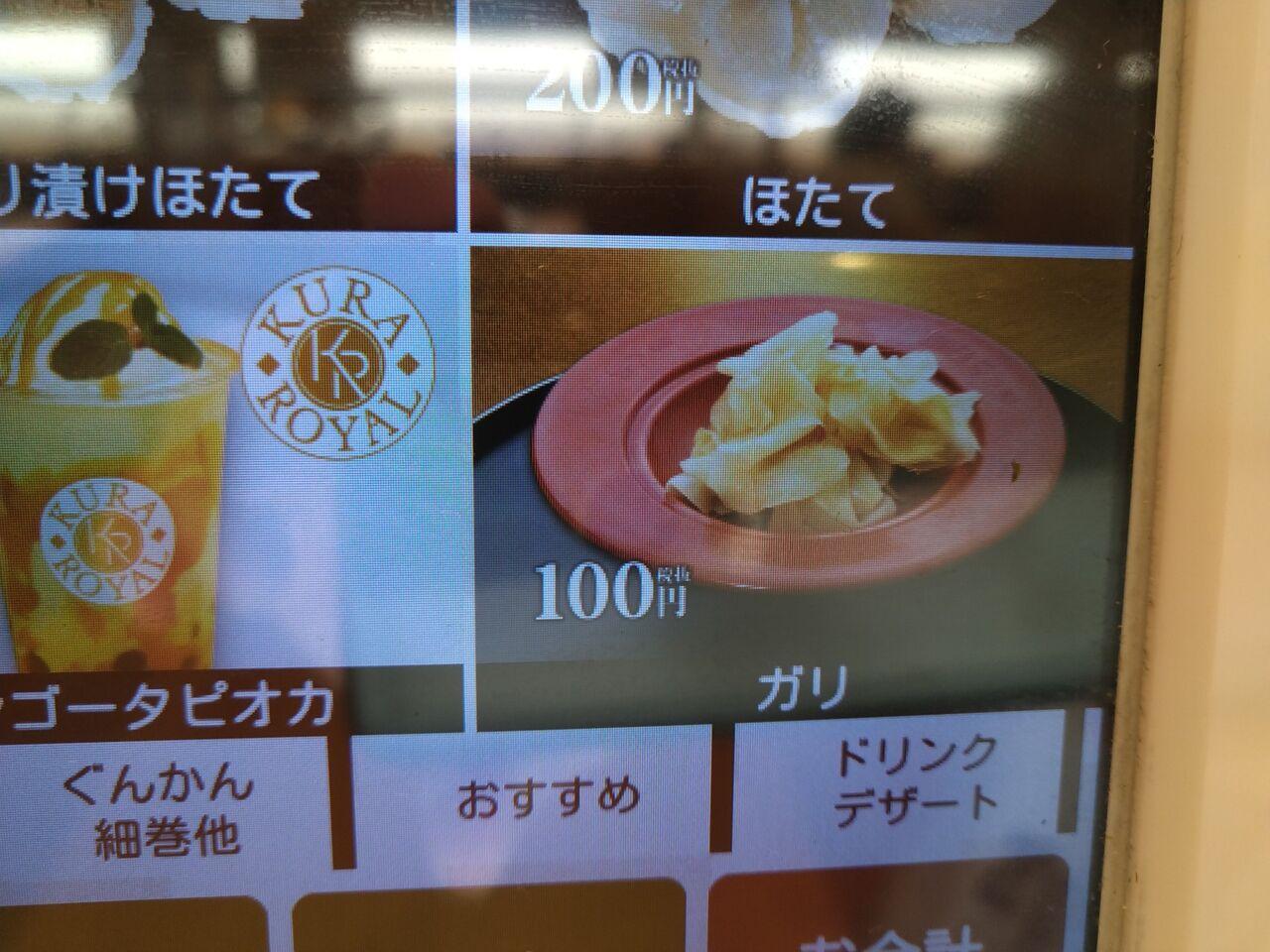 【悲報】無添くら寿司、ガリ100円www