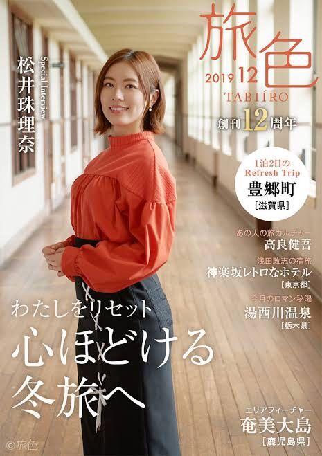 松井珠理奈、黒髪ぱっつんロング初公開