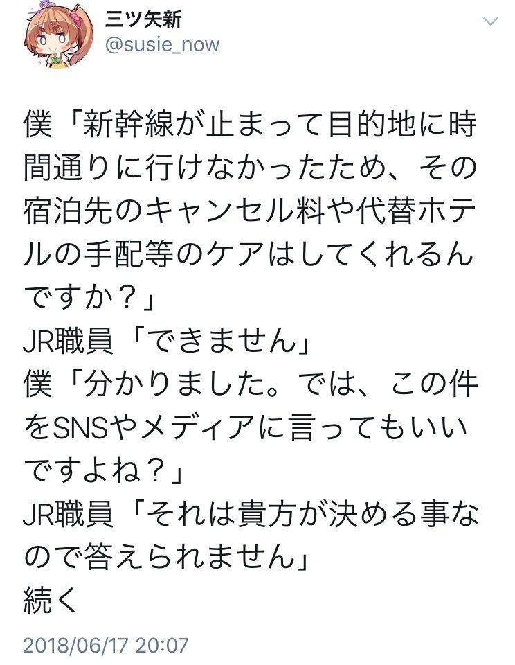 【悲報】ツイカスさん、JR職員を煽る...