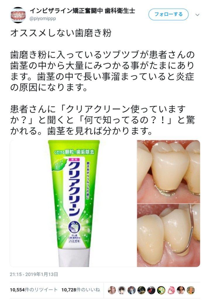 【悲報】歯医者「クリアクリーンはやめておけ」