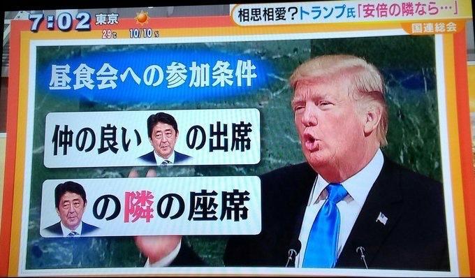 【悲報】トランプ「シンゾウが辞める…?」