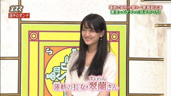 【画像】蓮舫の長女、めっちゃかわいい