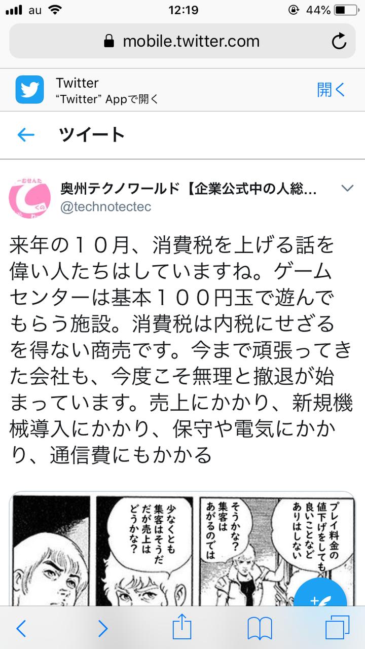 【悲報】日本からゲーセンが絶滅する未来が避けられない模様・・・