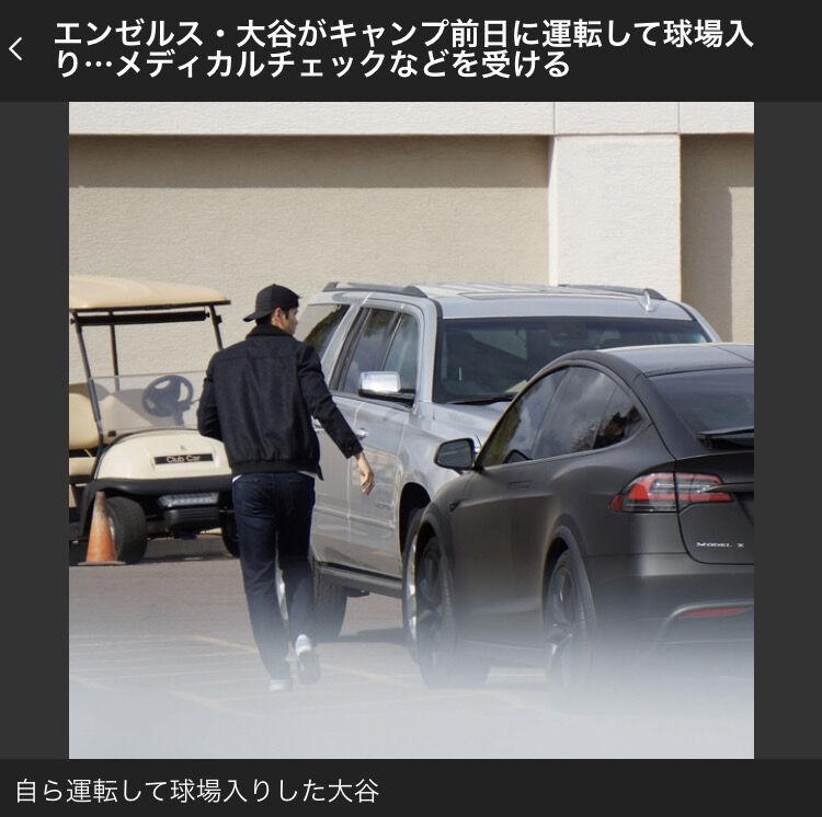 【悲報】大谷翔平さん、ガルウィングのクソダサ乗用車を乗り回してしまう
