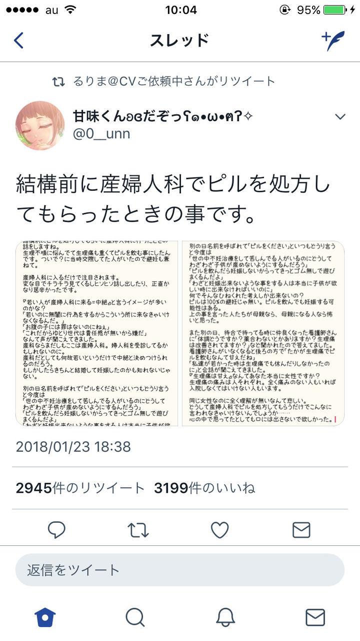 【悲報】twitter女の子「産婦人科でピルを処方してもらったらセクハラされました…」