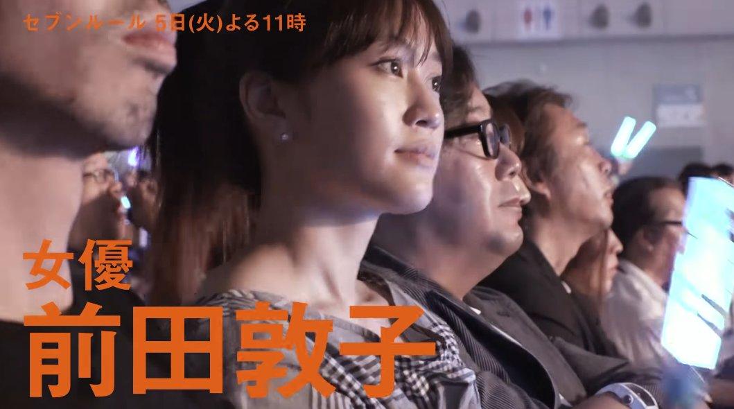 【画像】前田敦子と秋元康の欅坂ライブ観覧デートがテレビで晒されるwwwwwwww