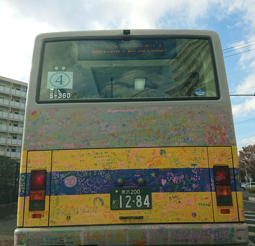 【悲報】日大芸術学部さんのバス、悪質ないたずら書きをされてしまうwwwwww
