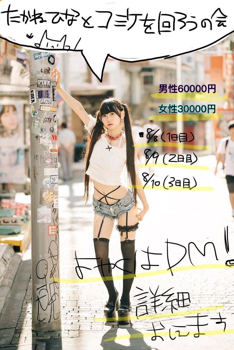 【朗報】声優の田村ゆかり似の美人レイヤーさん、コミケを一緒に回れる権利を6万円で販売www