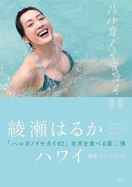 【画像】綾瀬はるかさん、普通に水着姿を再解禁してしまう