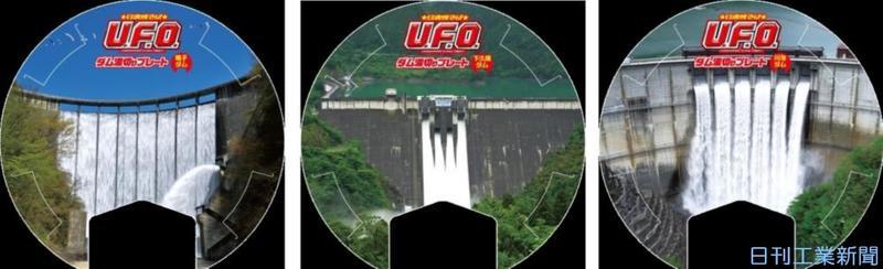 【ダム】「日清焼きそばU.F.O.」専用