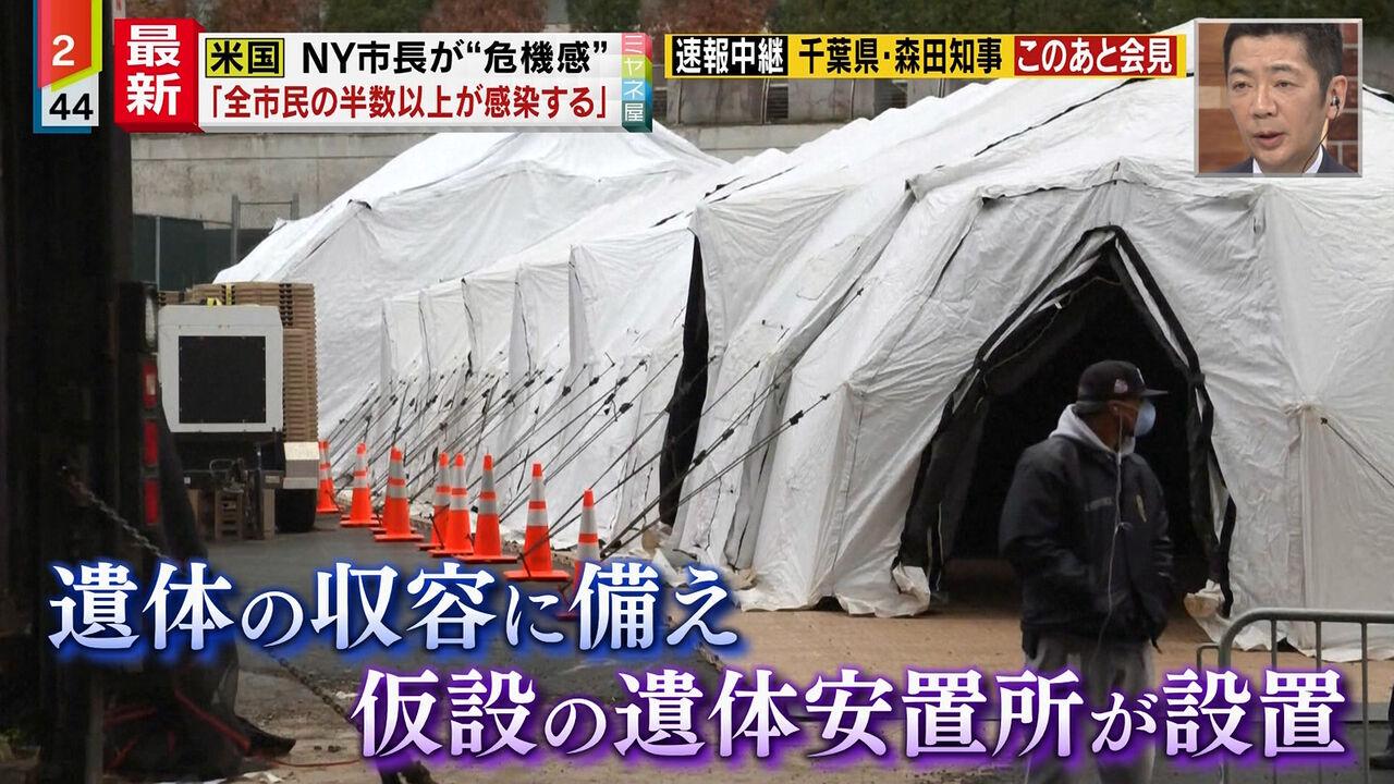 【画像】ニューヨーク、遺体の爆発的増加に備え仮設の安置所を設置しはじめる