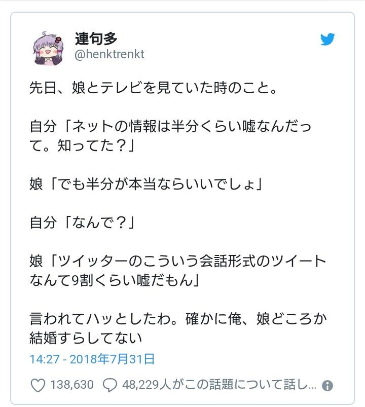 【悲報】Twitter「ネットの情報の半分は嘘らしいよ」