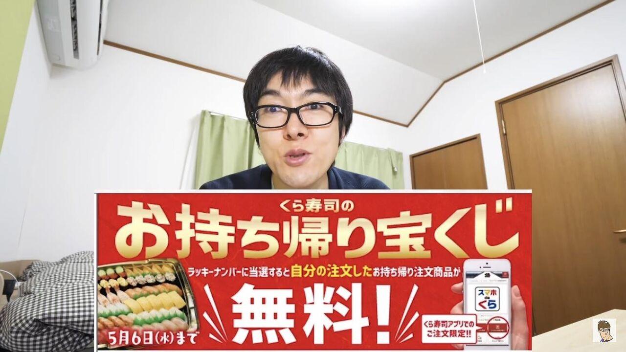 【太っ腹】くら寿司さん、持ち帰りの注文番号下4桁が一致で無料になるキャンペーンを開始!
