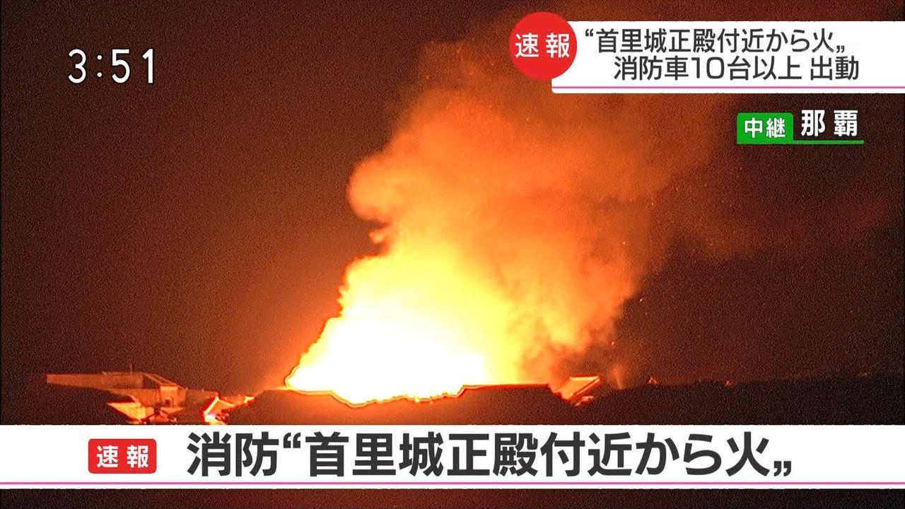 【悲報】首里城、火災