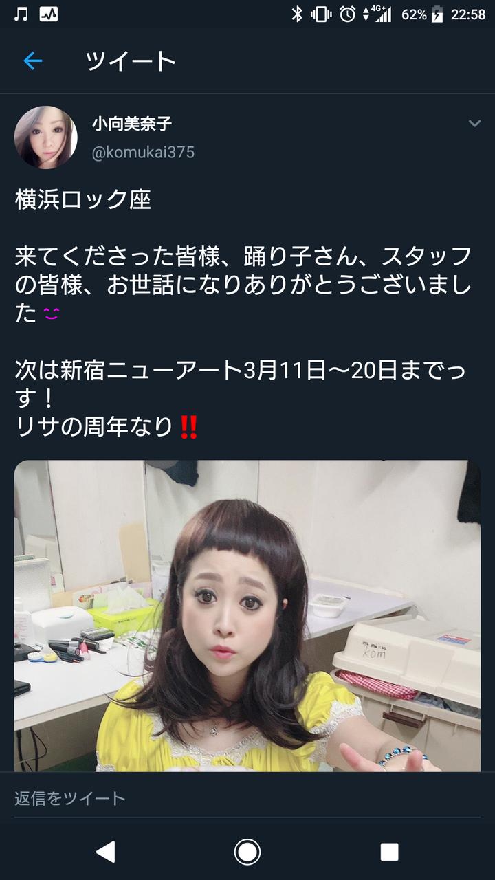 【画像】小向美奈子さんの近影がインパクト大だと話題にwwww