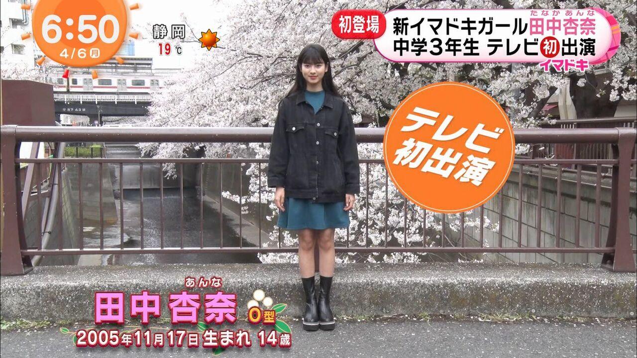 【画像】ぐうかわ女子中学生モデル(14)が発見される
